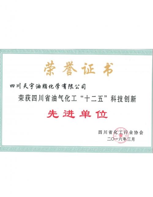 2016获奖证书